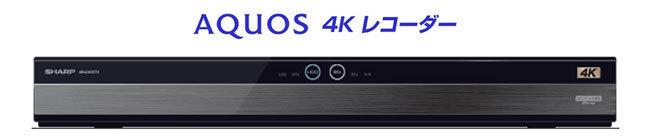 AQUOS 4Kレコーダー.jpg