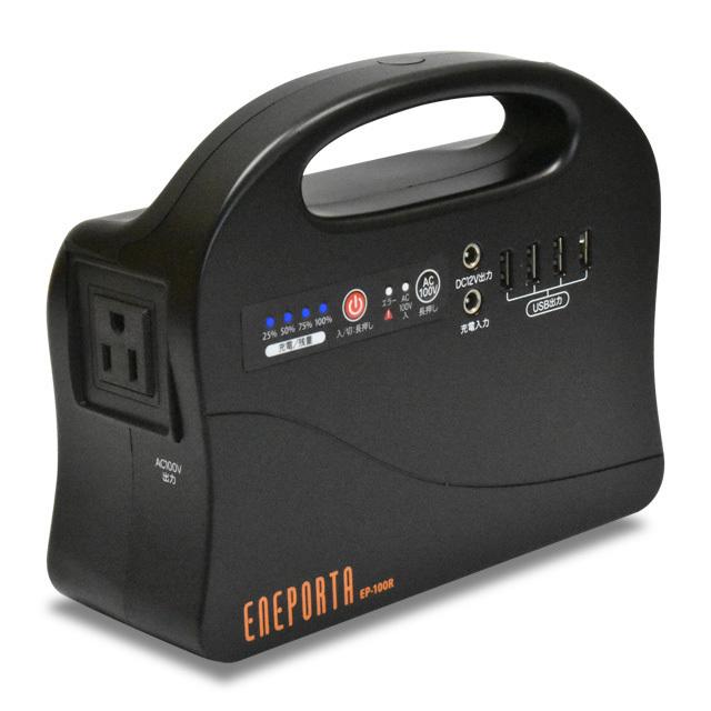 エネポルタ EP-100R.jpg