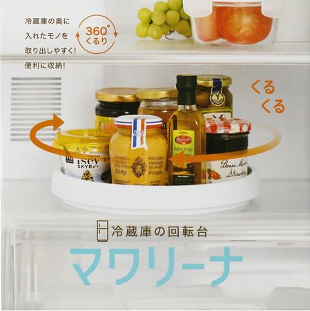 冷蔵庫の回転台 マワリーナ.jpg
