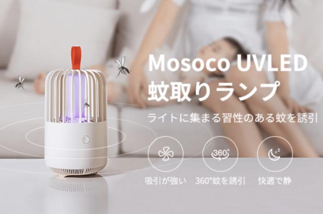 UV LED吸引式蚊取りランプ.png